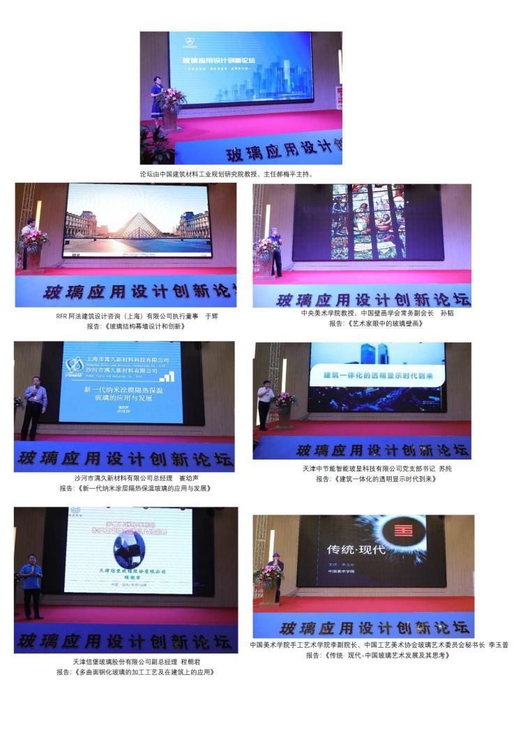 玻璃应用设计创新论坛暨第二届全国建筑玻璃艺术设计大赛颁奖盛典