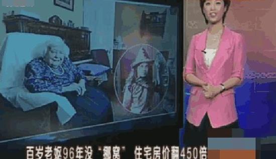 百歲老太太一套房住了1個世紀 房價翻了450倍!