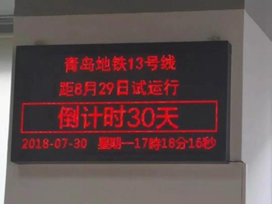 晚读:8月29日M13号线试运行 青岛在建重点项目达162个