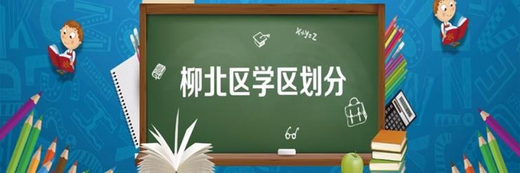 柳州市各城区2018年中小学学区范围发布!