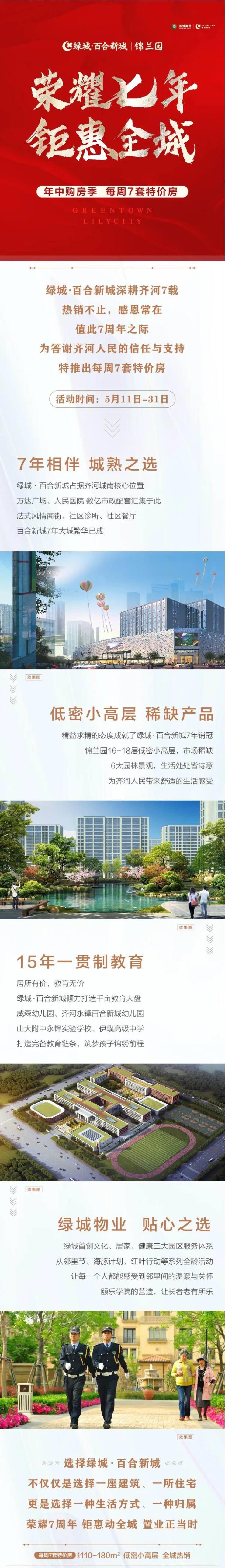 绿城百合新城荣耀7年,钜惠每周7套特价房,限时争藏!