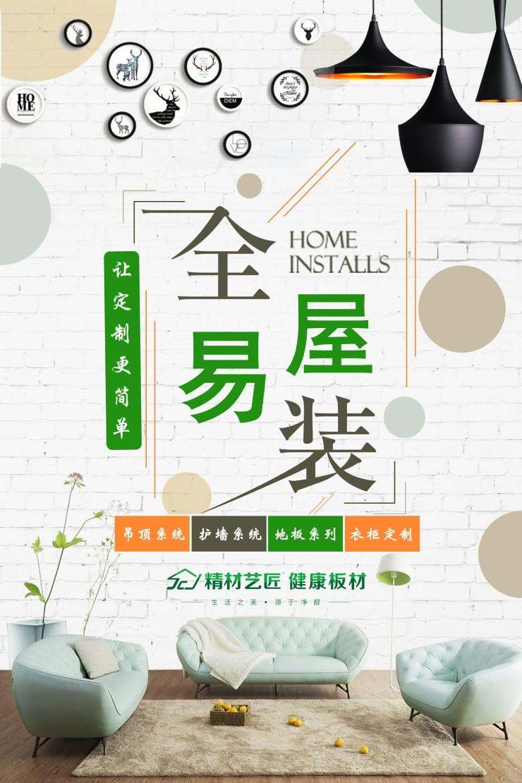 木,饰生活更饰人生|中国板材十大品牌精材艺匠