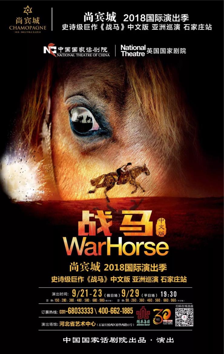 尚宾城独家冠名舞台剧《战马》中文版 亚洲巡演石家庄发布会举行