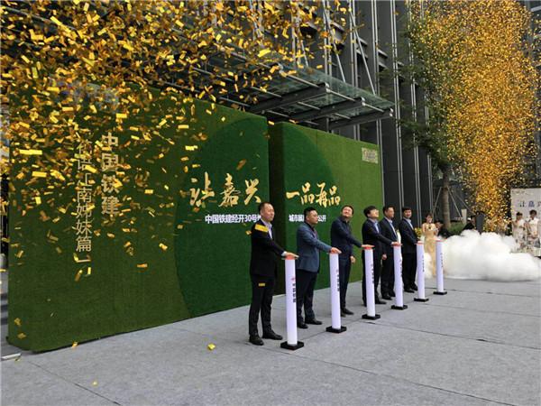 中国铁建『花语江南姊妹篇』经开30号城市展厅大美公开