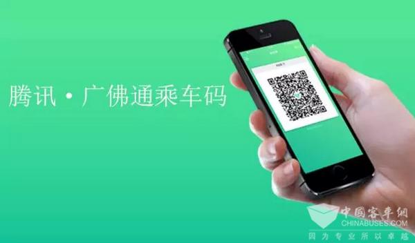 """临海在全省率先推出""""腾讯乘车码"""""""