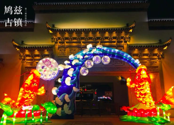 2018鸠兹古镇第三届民俗赏灯会璀璨启幕