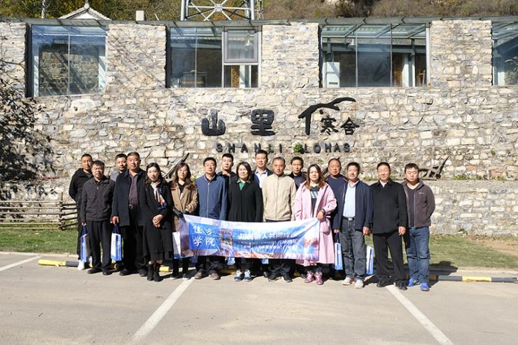 佳乡学院承办天津政府考察团参访北京民宿活动