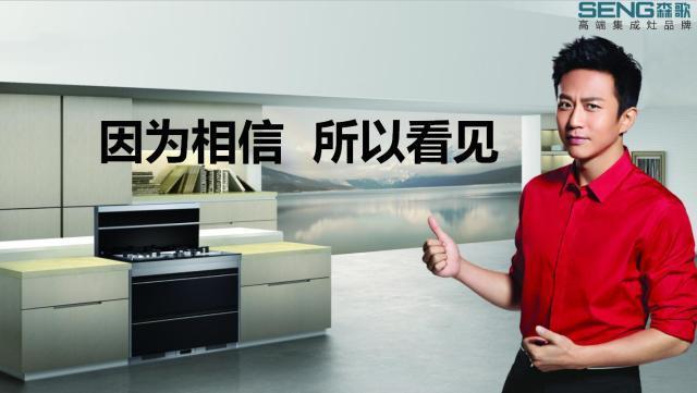 打造零售新模式——森歌全国经销商新零售作战会议南京站打响