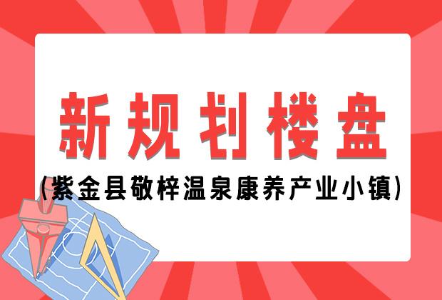 总投资9.3亿元!紫金敬梓温泉康养产业小镇首期拟