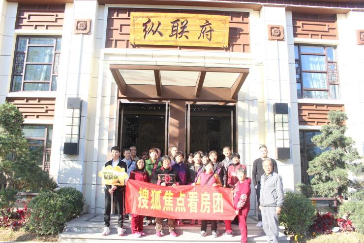 金秋十月,搜狐焦点10月28日看房团圆满结束!