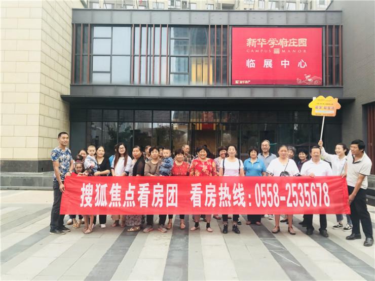 金秋置业正当时 搜狐焦点九月看房团圆满落幕!