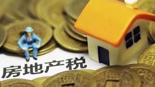 观点|房产税能否成为地方税的支柱?