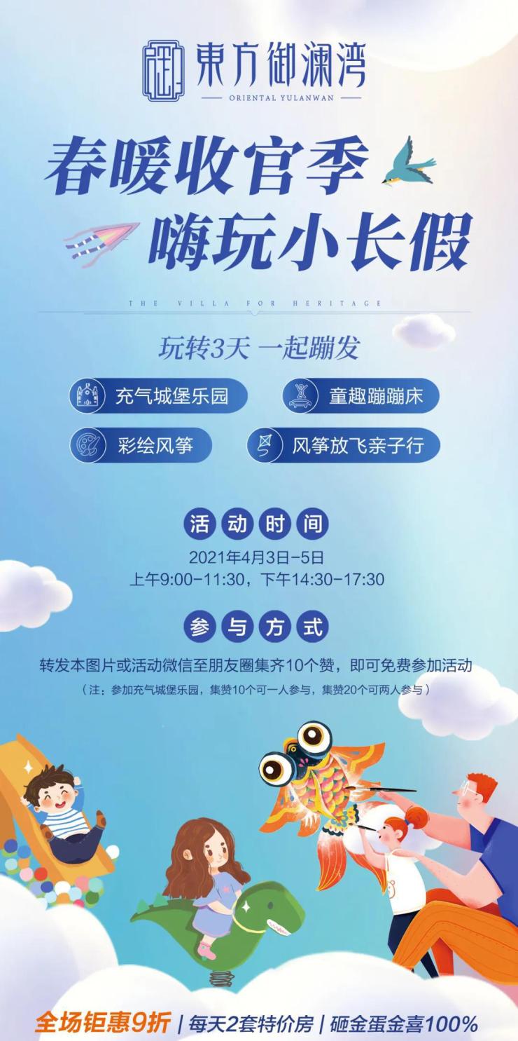 清盘收官 压轴钜惠!【东方御澜湾】再不买真没了!