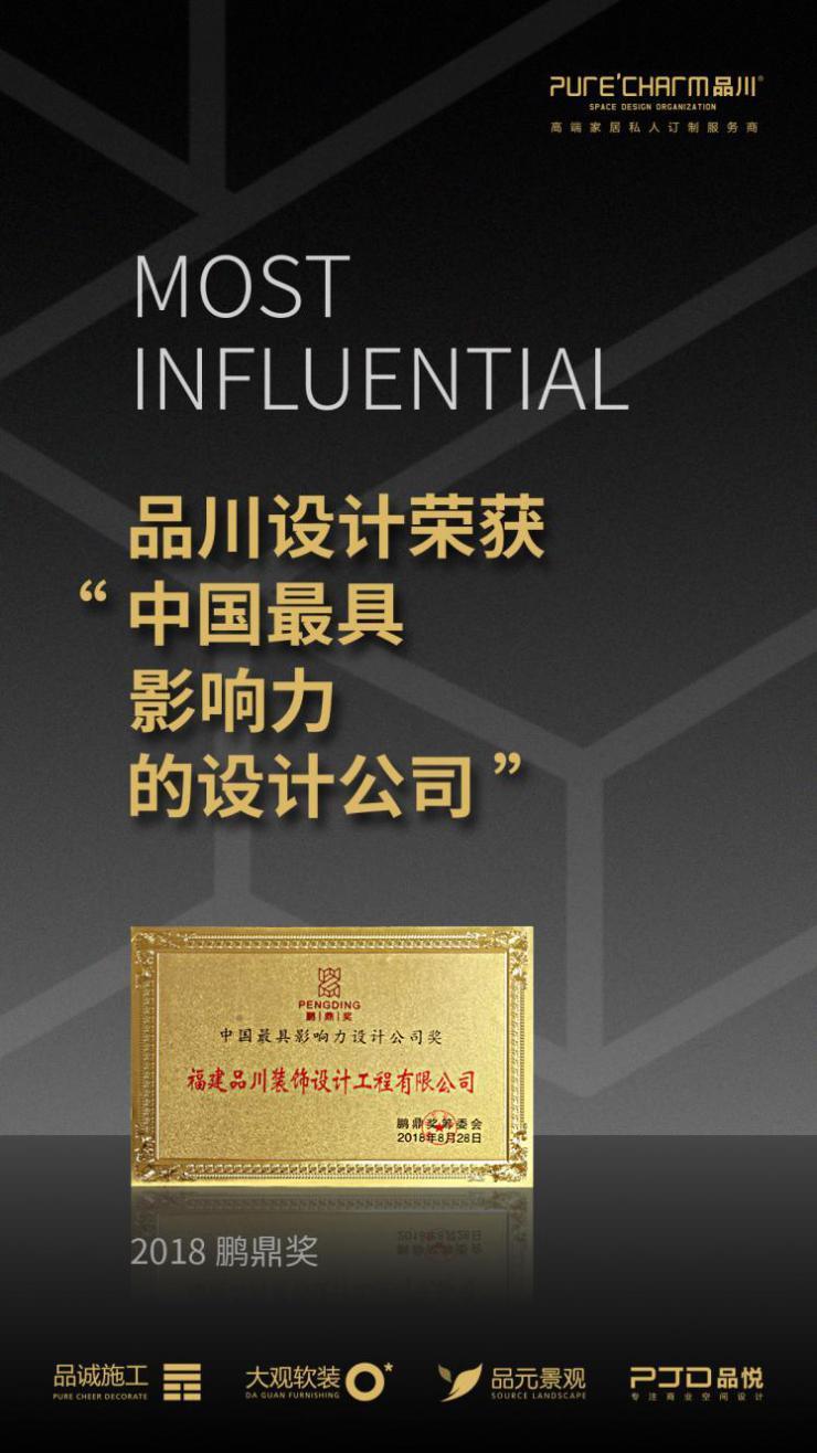 品川设计荣获2018中国最具影响力的设计公司称号
