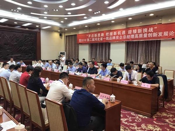 第二届河北省一线品牌房企总经理高质量创新发展论坛成功举办