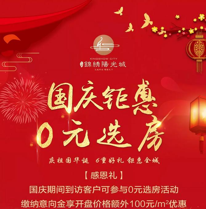 大业•锦绣阳光城国庆钜惠,0元选房,10月1日起…