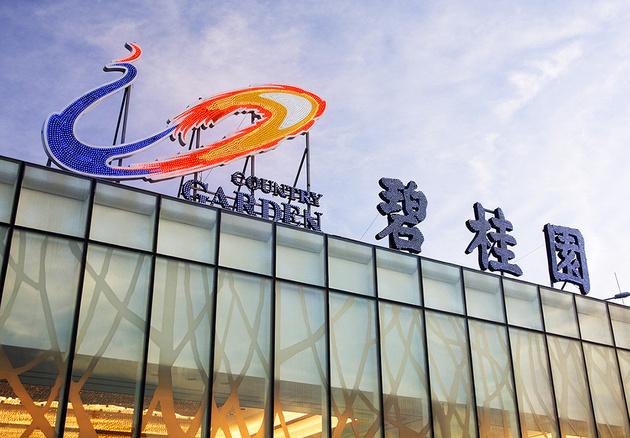 广州2018年土地首拍:碧桂园携手富士康39.1亿底价拿地