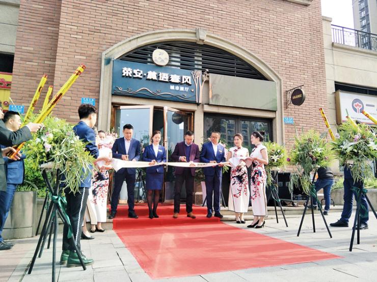 荣安林语春风城市展厅优雅开放