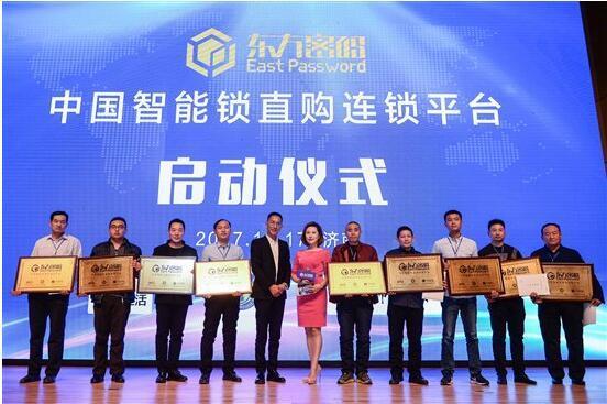 """东方密码—中国首家""""智能门·锁超市"""""""