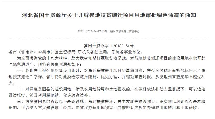 河北:易地扶贫搬迁项目用地审批从受理到审完不超3天