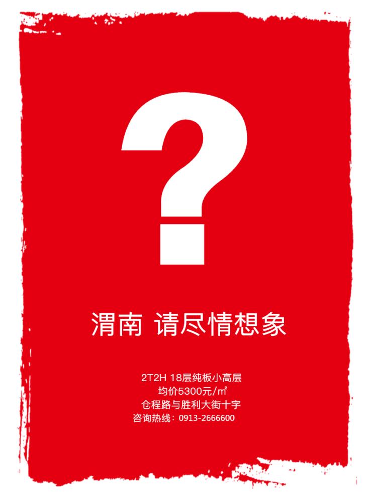 渭南市中心还有5000元左右的好房源吗?