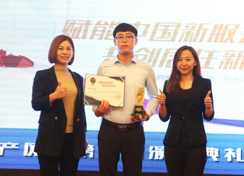 2018中国房产风云榜城市颁奖典礼·威海站荣耀落幕