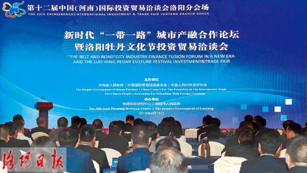 洛阳集中签约32个重大项目 总投资额达586.1亿元