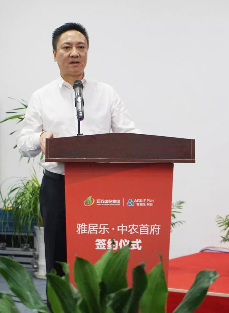 江苏中农集团携手雅居乐房管集团腾飞 雅居乐·中农首府正式签约