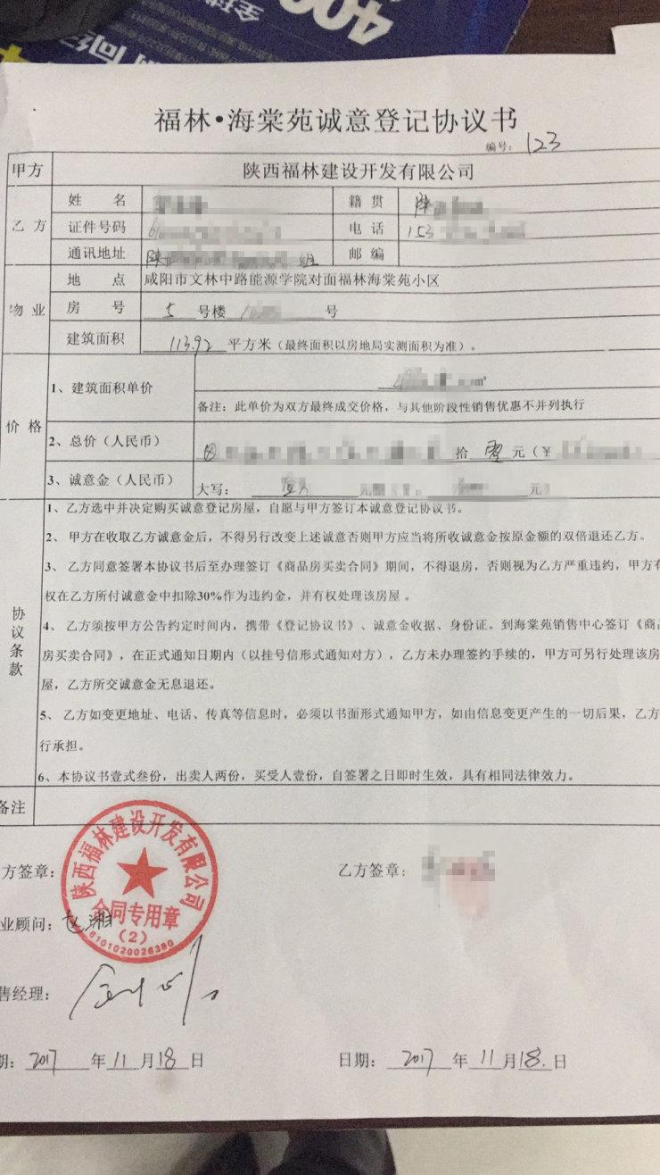 咸阳搜狐11·18看房团上客41组现场成交4组