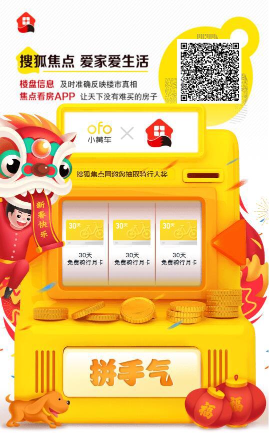 """来一波福利 搜狐焦点携手ofo送""""免费骑行大礼包""""啦!"""