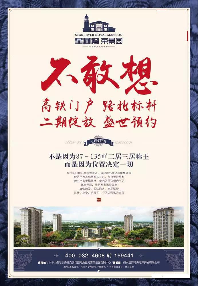 星河湾荣景园温暖一座城