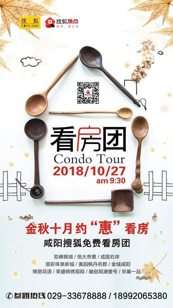 10月咸阳最新房价大曝光 城北区域竟跌至7950元/㎡