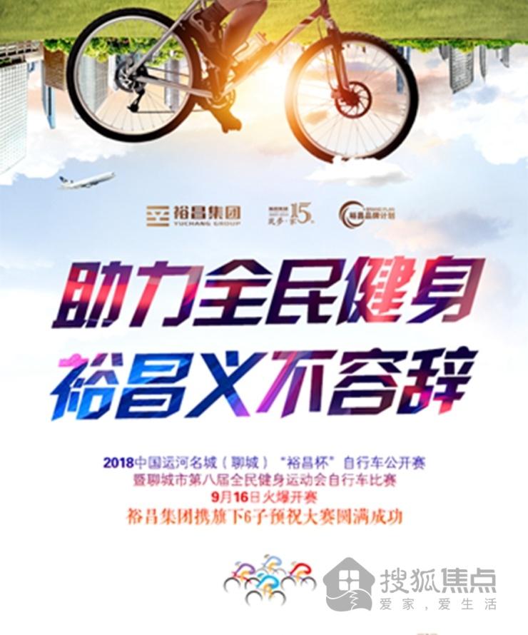 """2018聊城""""裕昌杯""""自行车公开赛9月16日即将开赛"""