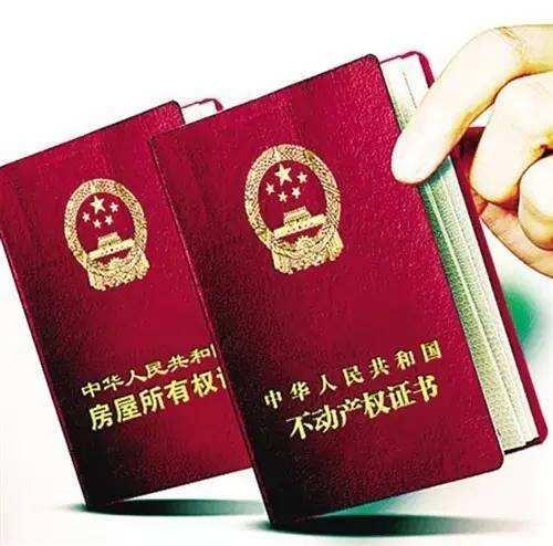 农村房地一体不动产登记启动 已发放证书仍有效