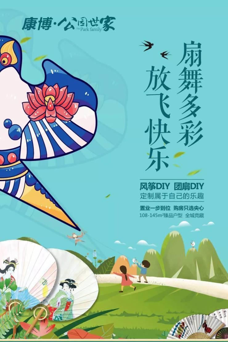 【康博公馆】扇舞多彩 放飞快乐 周末DIY彩绘春天