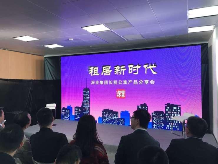 深业集团进军长租公寓市场: 聚焦深圳核心区
