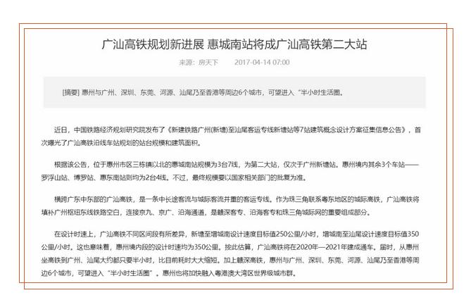 """惠州城市新中心路径:""""深惠融城示范区""""+惠南新城!"""
