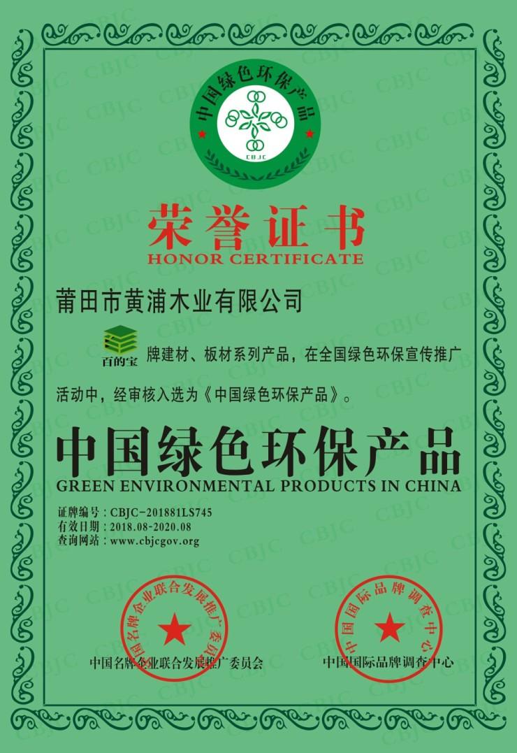 2018年中国绿色环保产品—百的宝健康板材品牌