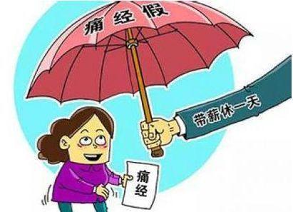 河南女职工劳动保护规定今天正式执行 女职工可休1
