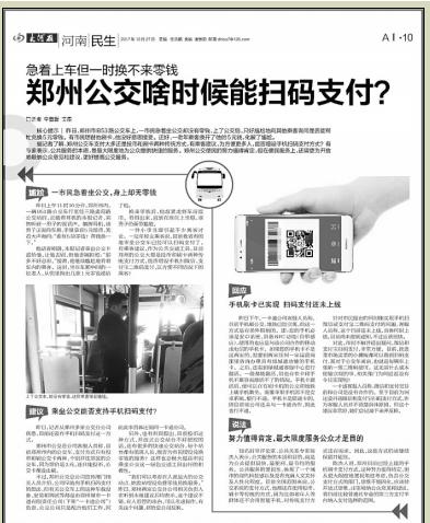 郑州2500辆公交将实现扫码乘车