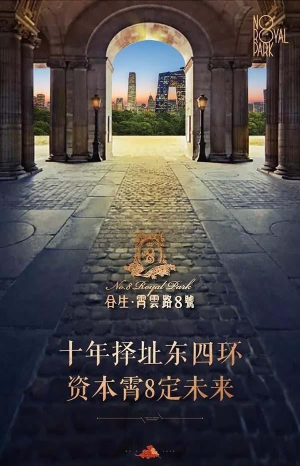 合生•霄云路8号与全球奢华洲际酒店集团合作签约