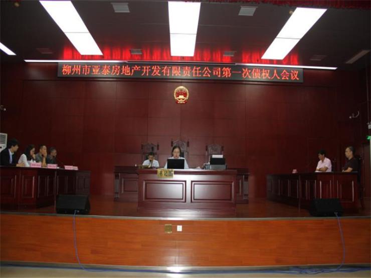 柳北法院将对亚泰房开公司实施重整,涉及债权额总额5.83亿