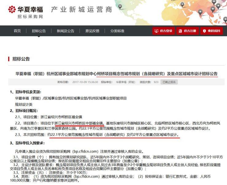 福全华夏幸福产业新城项目概念规划编制初见成果