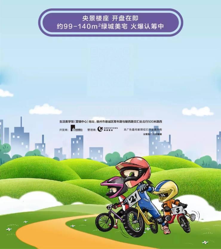 【平衡车大赛】勇敢小骑士 快乐向前冲