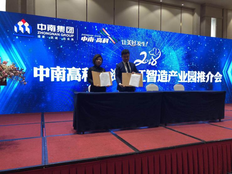 落户松江G60科创走廊 中南高科推动长三角产业协同创新