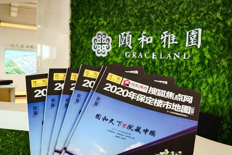 搜狐焦点网2020年保定最新楼市地图出刊 正在派发中