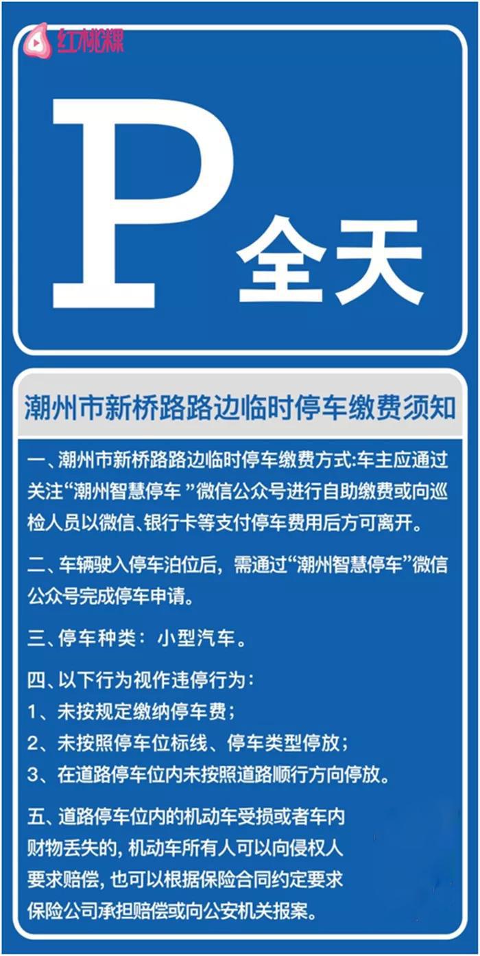 潮州第一条!新桥路11月1日起停车要收费了!