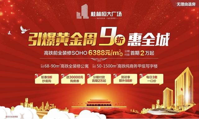 高铁站前SOHO 桂林恒大广场9折优惠引爆黄金周