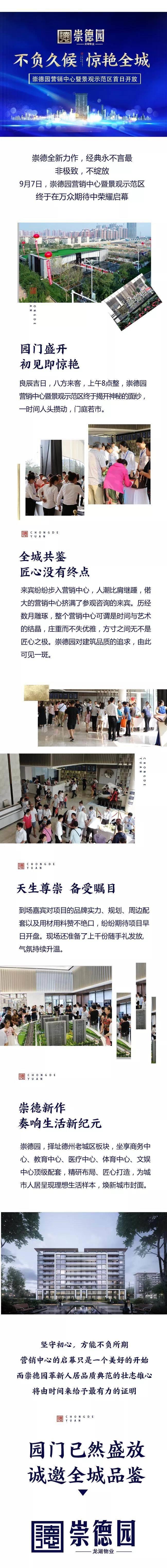 【崇德园】――崇德园营销中心暨景观示范区盛大开放