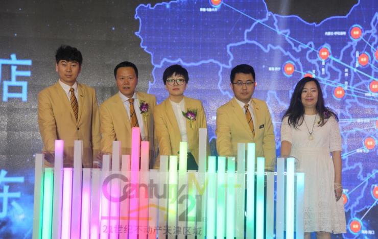 """赋能中小企业,天津""""21世纪不动产M+热启动会""""成功举办"""